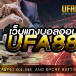เว็บแทงบอลอนไลน์UFA888 ให้ราคาบอลคุ้มค่าที่สุดในเอเชีย